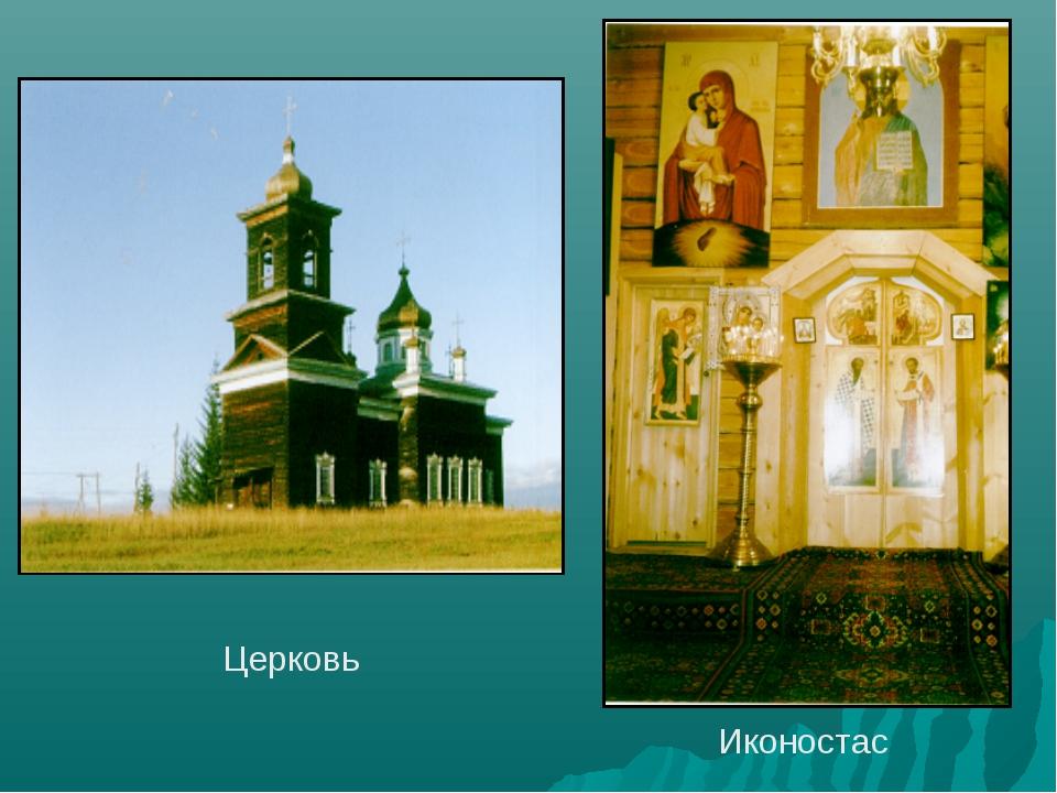 Церковь Иконостас