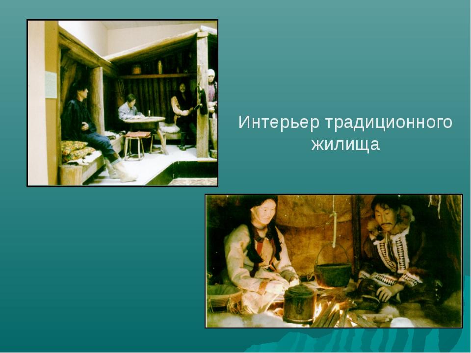 Интерьер традиционного жилища