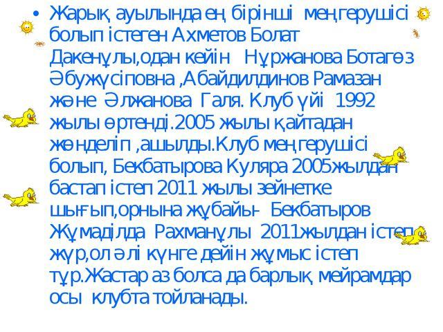 Жарық ауылында ең бірінші меңгерушісі болып істеген Ахметов Болат Дакенұлы,од...