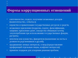 Формы коррупционных отношений взяточничество, подкуп, получение незаконных до