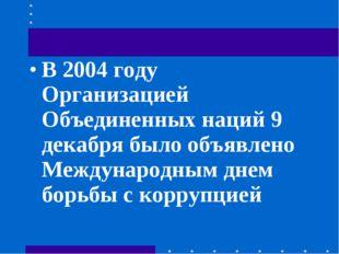 В 2004 году Организацией Объединенных наций 9 декабря было объявлено Междунар