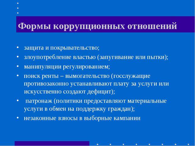 Формы коррупционных отношений защита и покрывательство; злоупотребление власт...