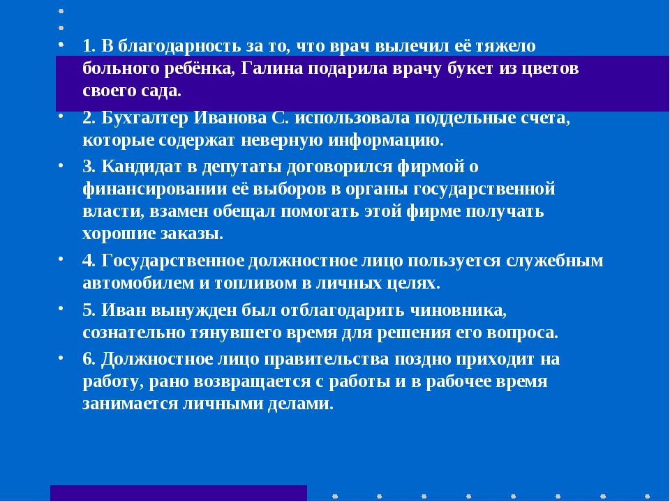 1. В благодарность за то, что врач вылечил её тяжело больного ребёнка, Галина...