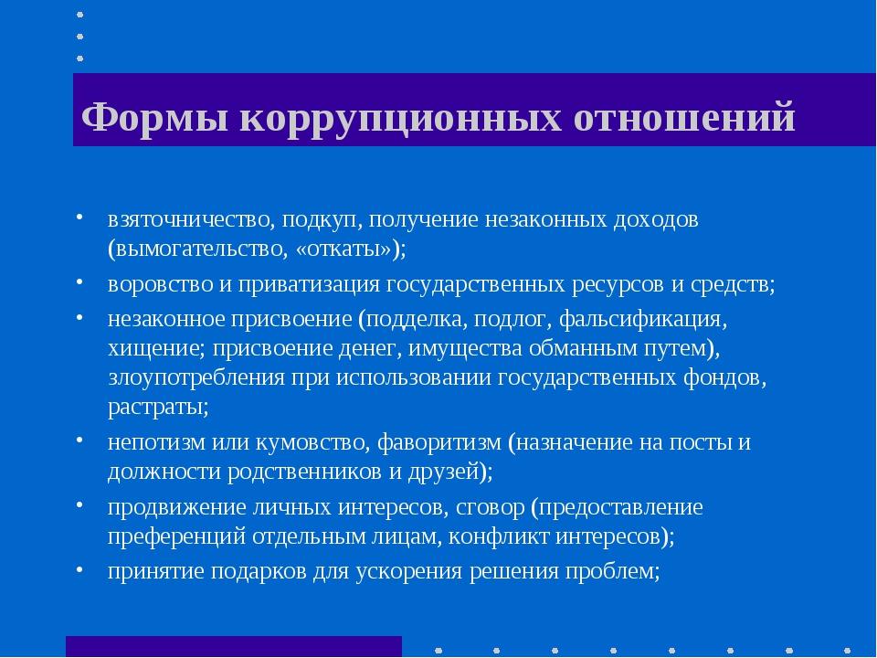Формы коррупционных отношений взяточничество, подкуп, получение незаконных до...