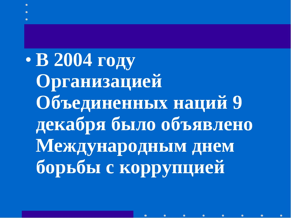 В 2004 году Организацией Объединенных наций 9 декабря было объявлено Междунар...