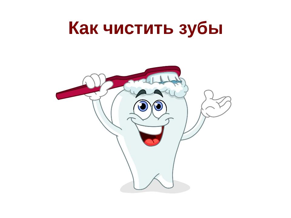 Как чистить зубы