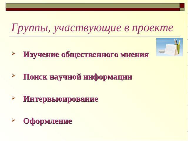 Группы, участвующие в проекте Изучение общественного мнения Поиск научной инф...