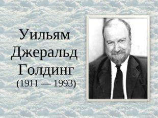 Уильям Джеральд Голдинг (1911 — 1993)