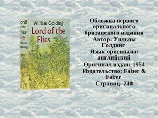 Обложка первого оригинального британского издания Автор: Уильям Голдинг Язык