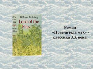 Роман «Повелитель мух» - классика ХХ века.