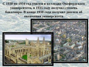 С 1930 по 1934 год учился в колледже Оксфордского университета, в 1935 году п