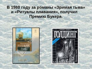 В 1980 году за романы «Зримая тьма» и «Ритуалы плавания», получил Премию Буке