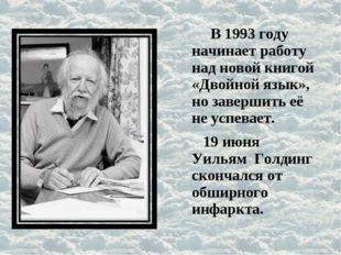 В 1993 году начинает работу над новой книгой «Двойной язык», но завершить её