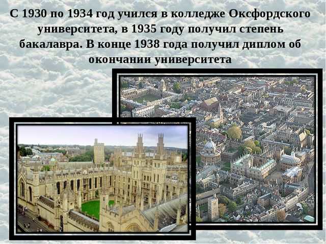 С 1930 по 1934 год учился в колледже Оксфордского университета, в 1935 году п...