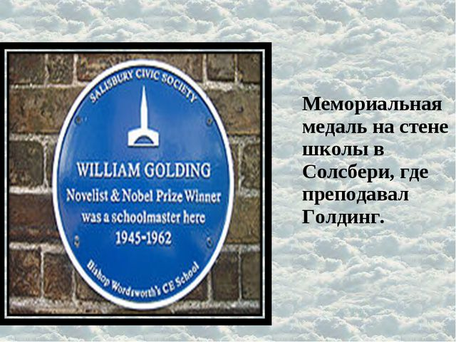 Мемориальная медаль на стене школы в Солсбери, где преподавал Голдинг.