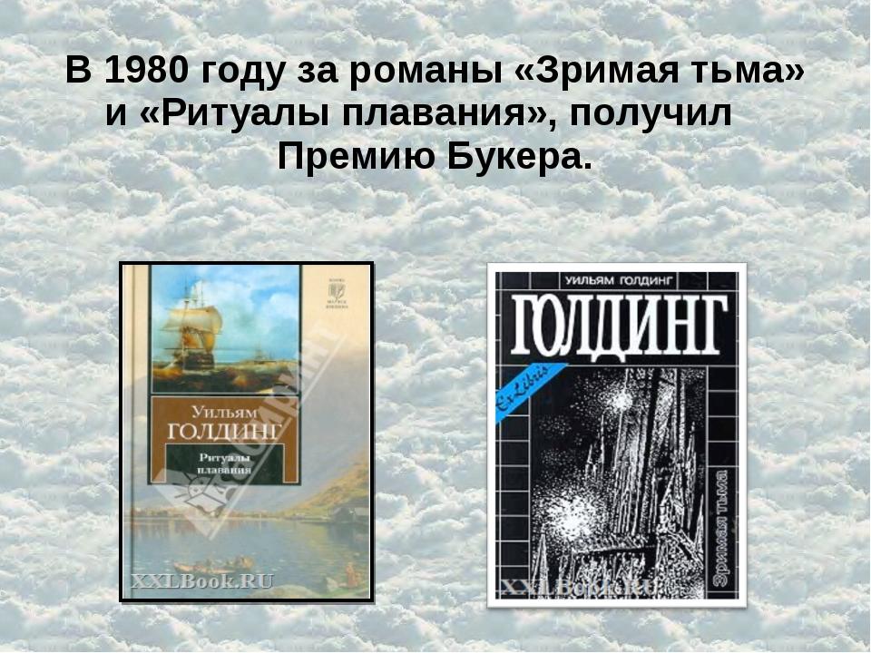 В 1980 году за романы «Зримая тьма» и «Ритуалы плавания», получил Премию Буке...