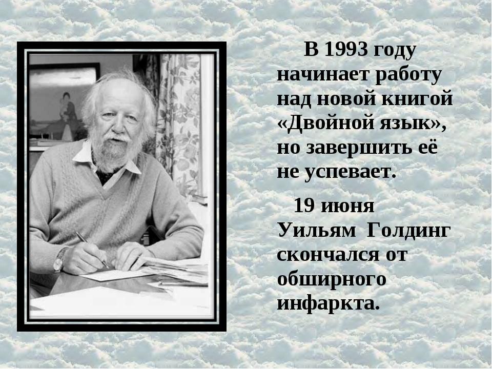 В 1993 году начинает работу над новой книгой «Двойной язык», но завершить её...