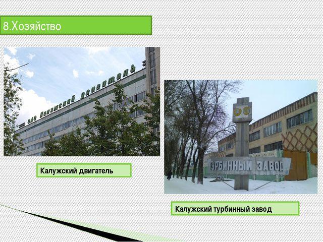 8.Хозяйство Калужский турбинный завод Калужский двигатель