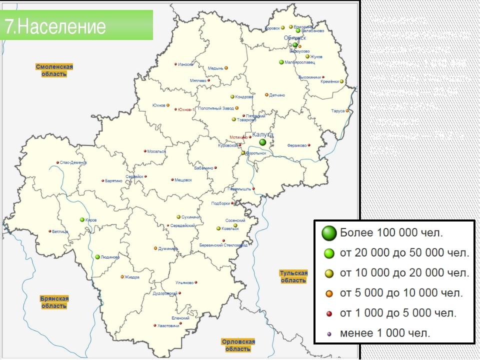 Численность населения области по данным Росстата составляет 1010486 чел. (2...
