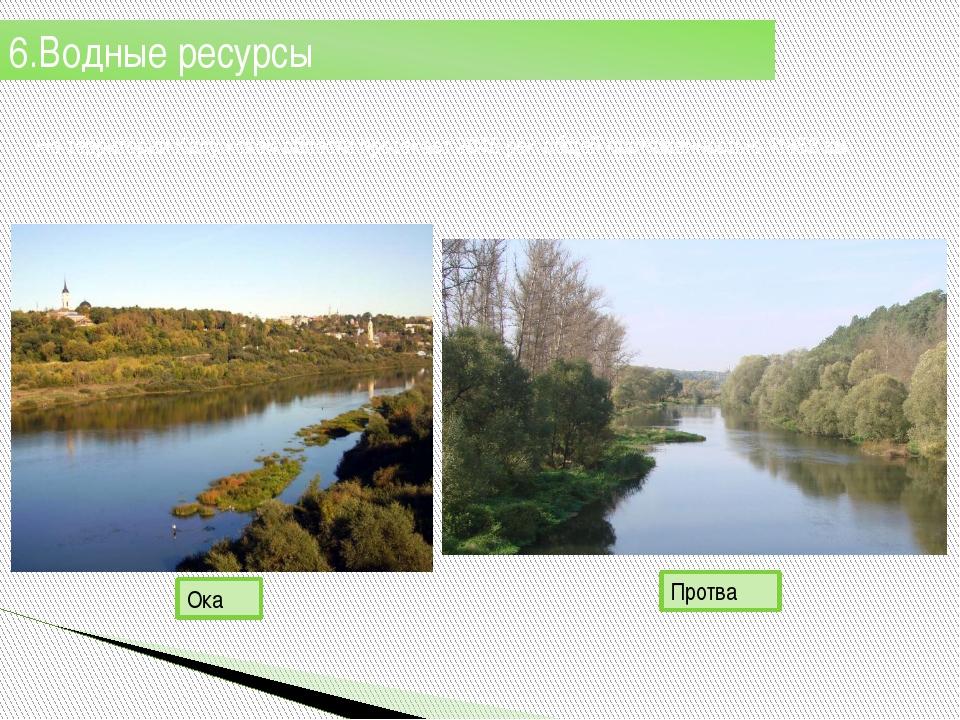 6.Водные ресурсы На территории Калужской области протекает 2045 рек общей про...