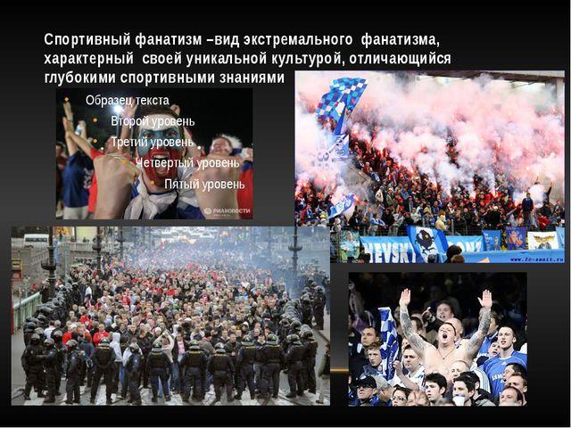 Спортивный фанатизм –вид экстремального фанатизма, характерный своей уникальн...