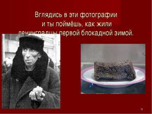 Вглядись в эти фотографии и ты поймёшь, как жили ленинградцы первой блокадно