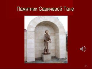 Памятник Савичевой Тане *