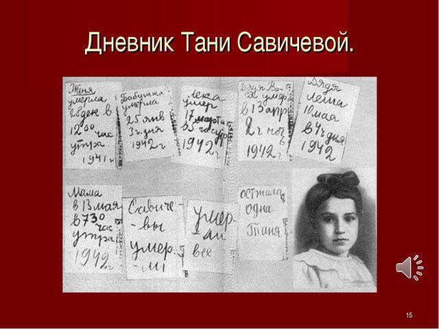 Дневник Тани Савичевой. *