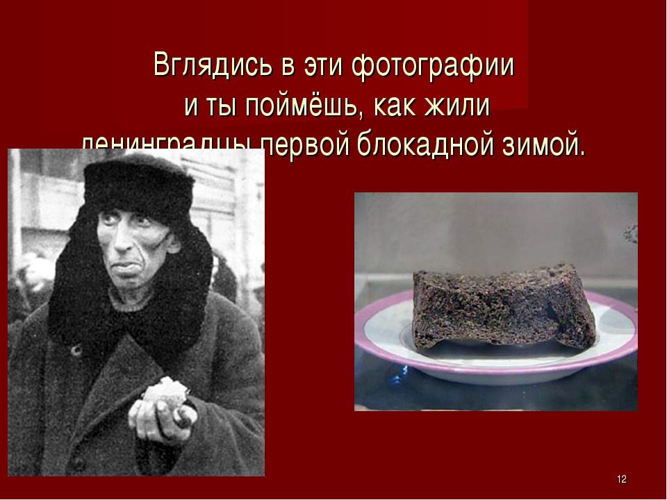 Вглядись в эти фотографии и ты поймёшь, как жили ленинградцы первой блокадно...