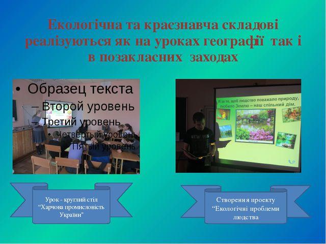 Екологічна та краєзнавча складові реалізуються як на уроках географії так і в...