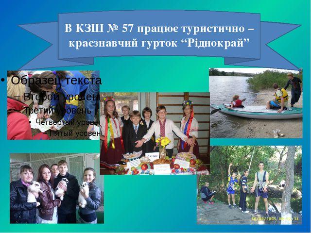 """В КЗШ № 57 працює туристично – краєзнавчий гурток """"Ріднокрай"""""""