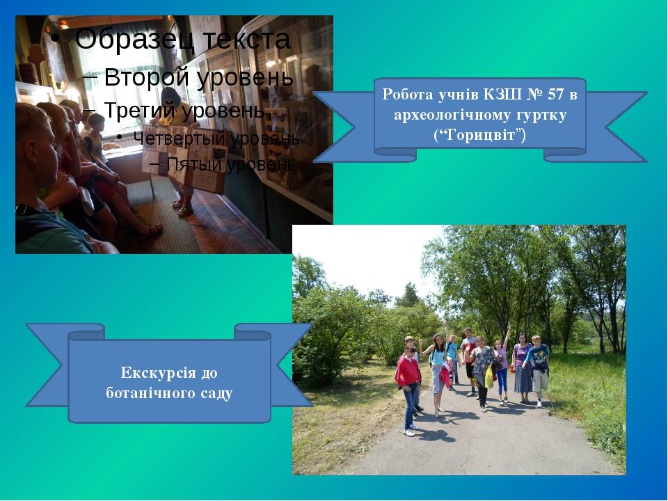 """Робота учнів КЗШ № 57 в археологічному гуртку (""""Горицвіт"""") Екскурсія до бота..."""