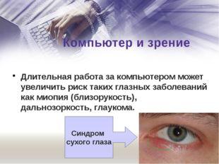 Компьютер и зрение Длительная работа за компьютером может увеличить риск таки