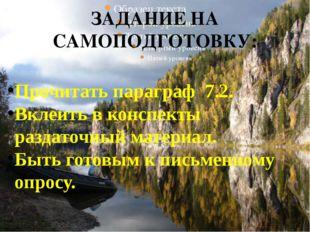 ЗАДАНИЕ НА САМОПОДГОТОВКУ: Прочитать параграф 7.2. Вклеить в конспекты раздат