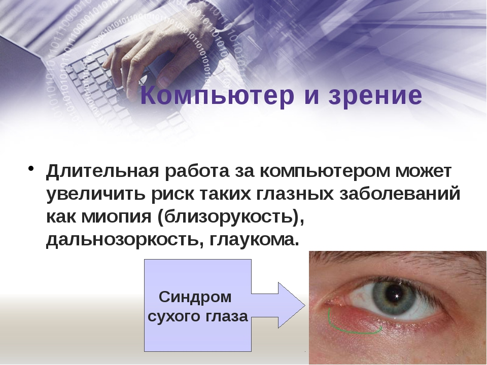 Компьютер и зрение Длительная работа за компьютером может увеличить риск таки...