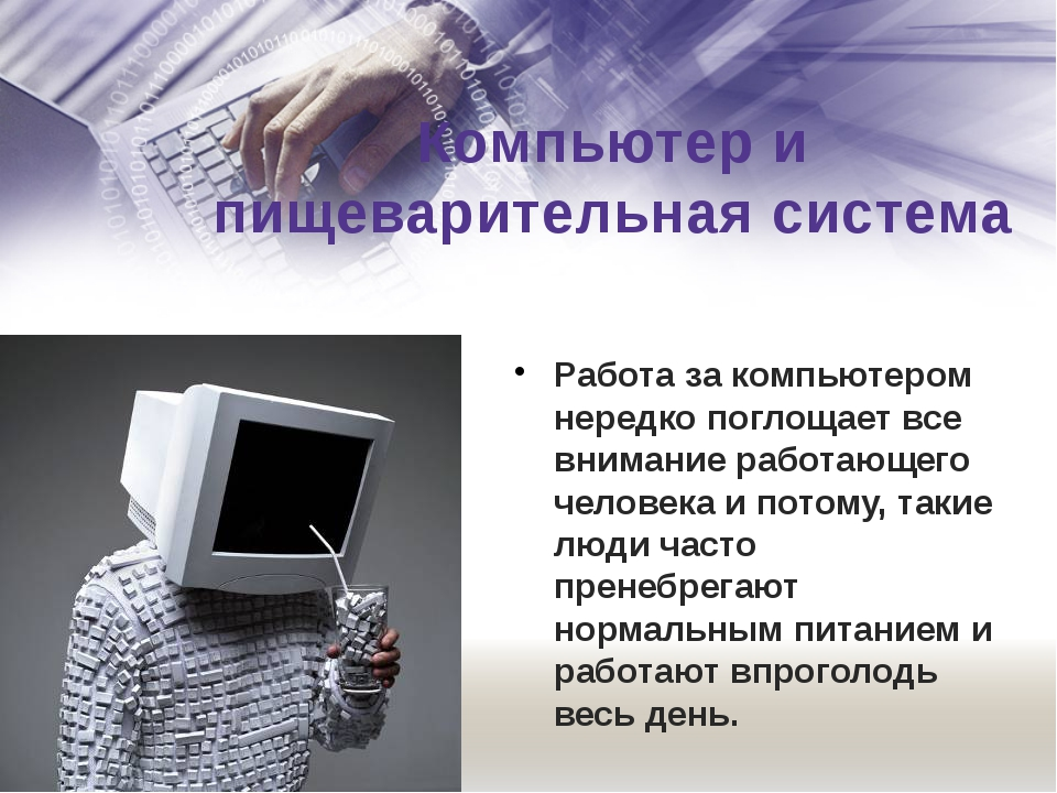 Компьютер и пищеварительная система Работа за компьютером нередко поглощает в...