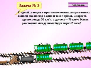 Задача № 3 С одной станции в противоположных направлениях вышли два поезда в