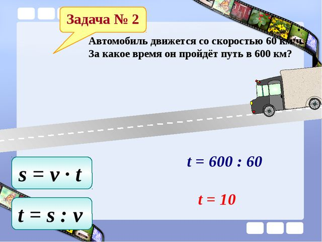 Задача № 2 Автомобиль движется со скоростью 60 км/ч. За какое время он пройдё...