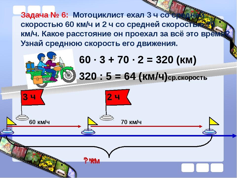 Задача № 6: Мотоциклист ехал 3 ч со средней скоростью 60 км/ч и 2 ч со средне...