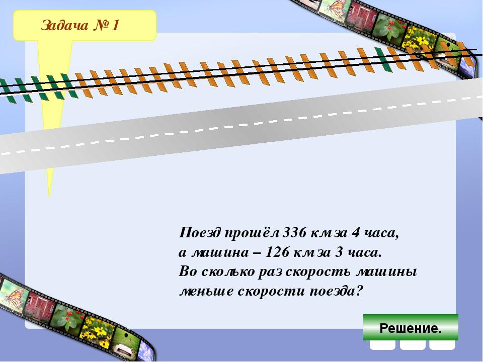Задача № 1 Поезд прошёл 336 км за 4 часа, а машина – 126 км за 3 часа. Во ско...