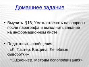 Домашнее задание Выучить §18; Уметь отвечать на вопросы после параграфа и вып
