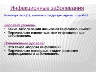 Инфекционные заболевания Используя текст §18, выполните следующие задания: ст