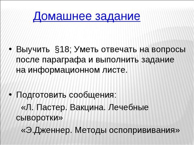 Домашнее задание Выучить §18; Уметь отвечать на вопросы после параграфа и вып...