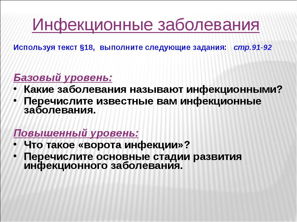 Инфекционные заболевания Используя текст §18, выполните следующие задания: ст...
