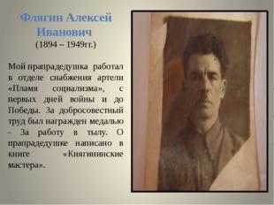 Флягин Алексей Иванович (1894 – 1949гг.) Мой прапрадедушка работал в отделе с