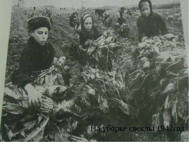 На уборке свеклы 1942год
