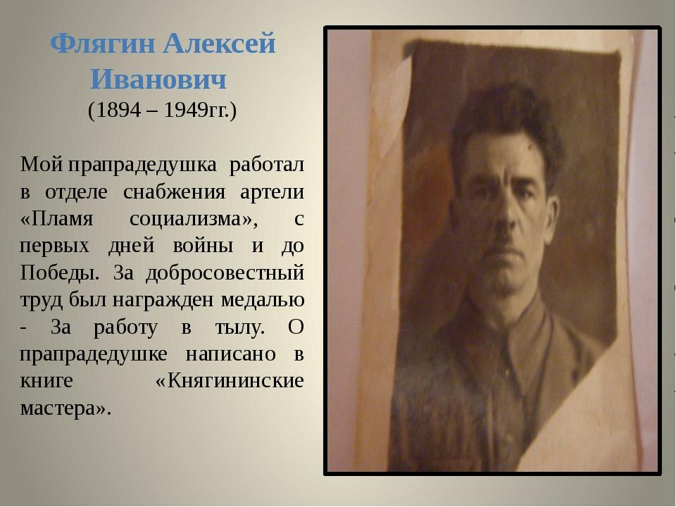 Флягин Алексей Иванович (1894 – 1949гг.) Мой прапрадедушка работал в отделе с...