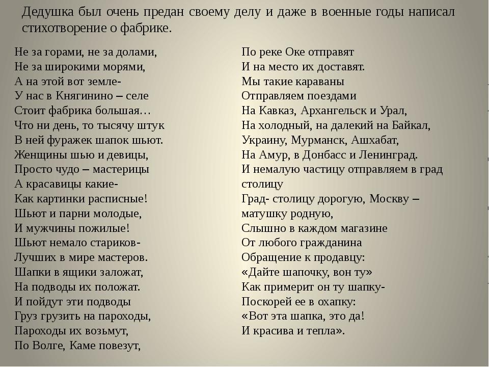 Дедушка был очень предан своему делу и даже в военные годы написал стихотворе...
