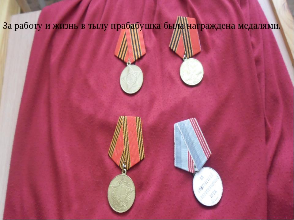 За работу и жизнь в тылу прабабушка была награждена медалями.