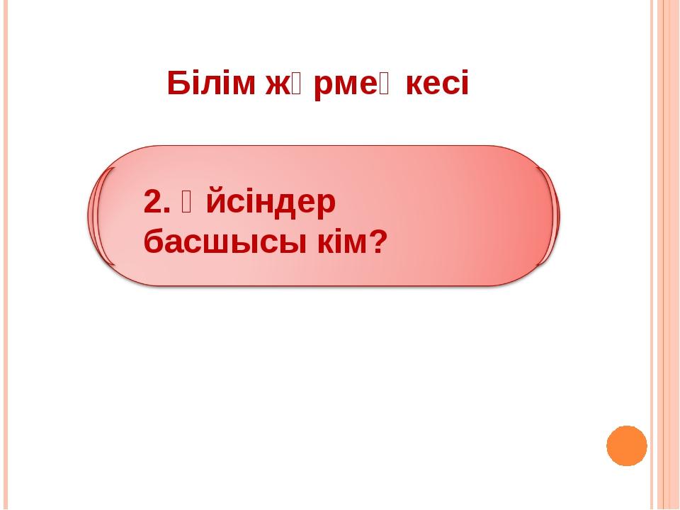 Білім жәрмеңкесі 2. Үйсіндер басшысы кім?